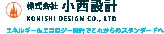 小西設計ロゴ