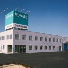 クボタアグリ西日本米子事務所・クボタ機械サービス米子事務所